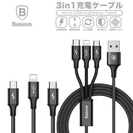 3in1ケーブル ライトニングケーブル Micro USB Type C ケーブル Baseus iPhone 充電ケーブル 3A急速充電 iPhone 8 8plus Macbook 1本3役 多機種対応 android