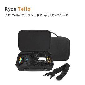 DJI Tello 専用ケース フルコンボ バッグ キャリングケース ショルダーバッグ ストラップ付き GameSir T1d Controller プロペラ バッテリー EDU対応