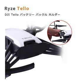 DJI Tello専用 バッテリー バックル ホルダー アンチスリップ 機体 電池 カバー プロテクター ガード マウント DJI Telloミニドローンに対応