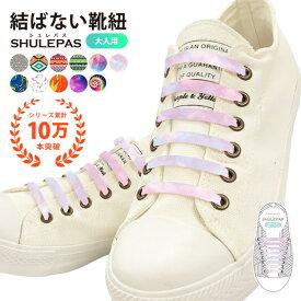 結ばない靴紐 靴ひも 靴 シューズ 濡れない 汚れない ほどけない SHULEPAS シュレパス シューアクセサリー スニーカー 模様入り 柄入り シリコン ランニング スポーツ 【大人用】