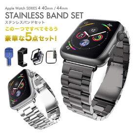 Apple watch4 5 対応 Applewatch series ステンレス バンド セット スタンド 保護フィルム付き スタンド 40mm 44mm 5点セット