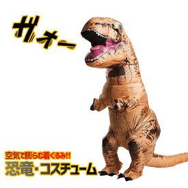 恐竜 コスプレ 着ぐるみ Tレックス ハロウィン 衣装 おもしろコスプレ おもしろコスチューム 空気 膨らむ インフレータブルコスチューム 空調服 おもしろ 衣装