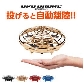 【レビューを書いてプレゼント】 UFOドローン トイドローン ラジコン ドローン 子供 プレゼント 男の子 女の子 ミニドローン 小学生 飛行機 おもちゃ 知育玩具