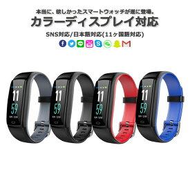 2019最新版 スマートウォッチ 日本語対応 カラーディスプレイ フィットネス ブレスレット iPhone Android IP7 防水防塵 睡眠計 血圧 活動計 カロリー