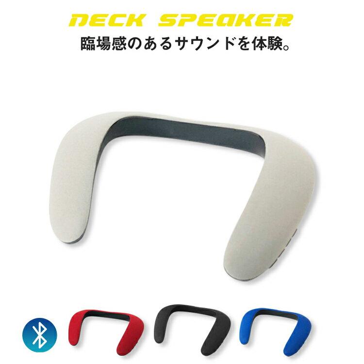 一人ゲーム用 ワイヤレス ネックスピーカー 首掛け ウェアラブル スピーカー Bluetooth 持ち運び イヤホン iphone android 高音質 ブルートゥース