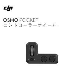 DJI Osmo Pocket オスモポケット コントローラーホイール ジンバル制御 ジンバルモード切り替え スマホ iPhone 映画 カメラアクセサリー プロ Part6 国内正規品