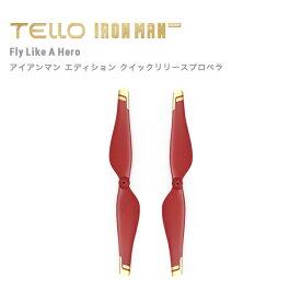 Ryze Tech Tello Iron Man Edition クイックリリースプロペラ DJI インテル 小型 ドローン テロー セルフィー 航空法規制外