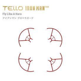 Ryze Tech Tello Iron Man Edition プロペラガード DJI 小型 ドローン テロー セルフィー テロ アイアンマン エディション