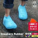 防水 シューズカバー レインシューズ 防水 泥汚れ防止 Sneakers Rubber スニーカーカバー シリコン 男女兼用 メンズ …