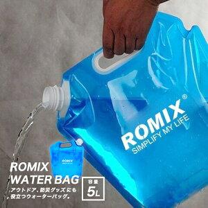 5L water bag ウォーターバッグ 給水袋 災害 防災グッズ アウトドア ROMIX 折りたたみ式 避難グッズ 給水タンク ウォータータンク