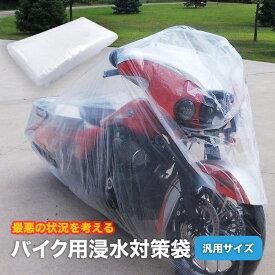 バイク用 冠水 浸水 対策 カバー 袋 防災 災害 洪水 バイクカバー オートバイ 原付 ボディーカバー 大きいビニール袋 バイクが入る インテリア 浸水防止カバー