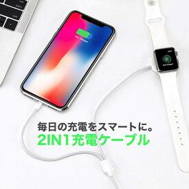 2in1充電ケーブル ライトニング アップルウォッチ Apple Watch 5 4 3 ワイヤレス充電器 iPhone 11/11pro/promax/XR/XS/XS Max/X/8/ Lightning ケーブル