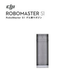 DJI RoboMaster ロボマスター S1 ゲル弾マガジン 知育玩具 教育用ロボット ロボット工学 プログラミング AI サバゲー 子供 FPVシューティング 国内正規品