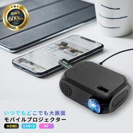 モバイルプロジェクター プロジェクター プロジェクタ 小型プロジェクター モバイル スマホ 600 ルーメン ブラック HDMI 対応 高画質 iOS11 軽量 コンパクト USB ホームシアター