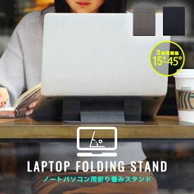 ノートパソコン スタンド 折りたたみ式 PCホルダー タブレット 角度調節 11.6~15.6インチ ノートパソコン用スタンド 薄型 MacBook Pro MacBook Air iPad Pro