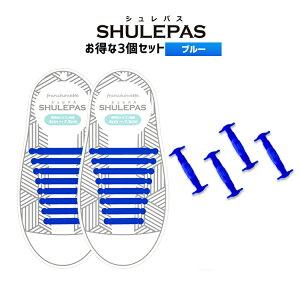 【お得な3個セット ブルー】 結ばない靴紐 SHULEPAS シュレパス シューアクセサリー スニーカー シリコン ランニング スポーツ 靴ひも 靴 濡れない 汚れない ポイント消化 ポッキリ 1000円 マラ