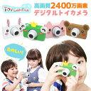 子供用 カメラ キッズカメラ トイカメラ 約2400万画素 スマホ接続 動物 ブタ デジタルカメラ 誕生日 トイカメラ おも…