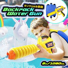 水鉄砲 リュック 背負うタイプ 超強力飛距離8m バックパック式のウォーターガン 大容量タンク型 1080ml 水ピストル 水遊び プール 水でっぽう 高性能 おもちゃ