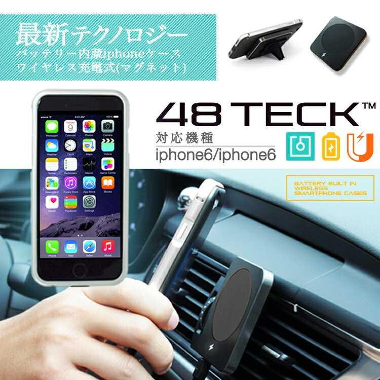 iPhoneケース バッテリー内蔵 iPhone 置くだけ充電 ワイヤレス充電 iPhone6/6s 充電器 バッテリー マグネット充電 ケーブル不要 カバー Qi充電 2000mAh 48TECK Makuake ガジェット