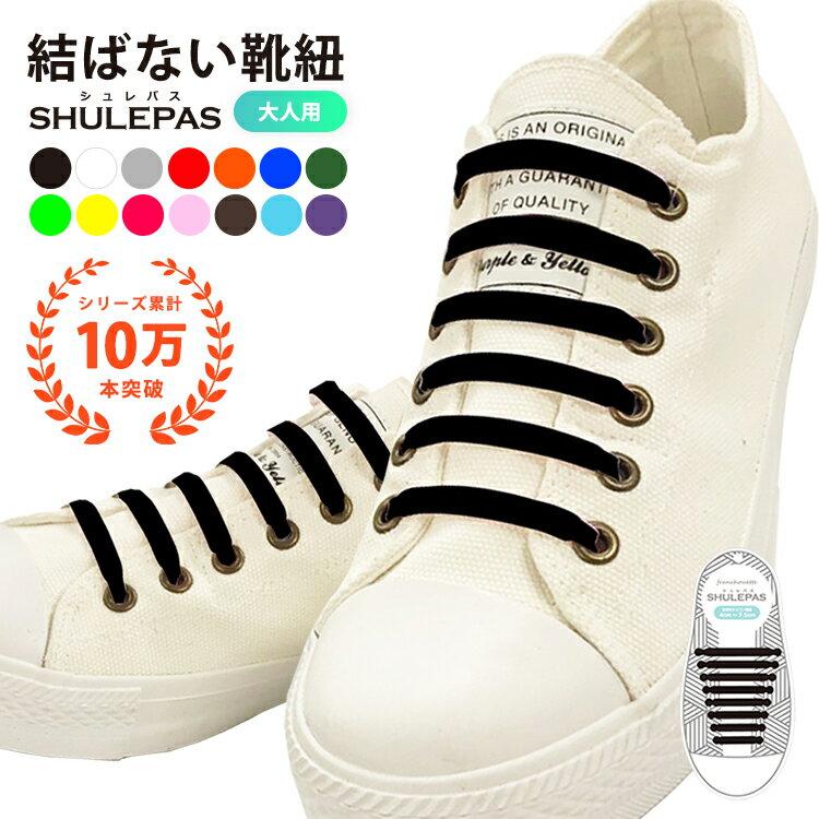 【メール便送料無料】 結ばない靴紐 SHULEPAS シュレパス 大人用 スニーカー シリコン シューレース ランニング スポーツ 結ばない 靴ひも 靴 シューズ