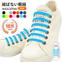 結ばない靴紐 SHULEPAS シュレパス シューアクセサリー スニーカー シリコン キッズ 育児グッズ 育児便利グッズ スポ…