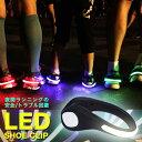 【メール便送料無料】 LED ライト シュークリッパー LED 光る スニーカー シューズ セーフティーライト ランニング リ…