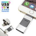 【メール便送料無料】 スマホ用 USB iPhone iPad USBメモリー 32GB Lightning micro USB対応 FlashDrive 大容...