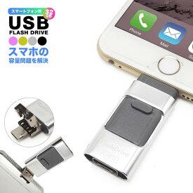 スマホ用 USBメモリ iPhone iPad バックアップ USB 32GB Lightning データ移動 FlashDrive 大容量 互換 タブレット Android 機種変更