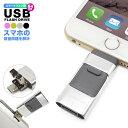 【メール便送料無料】スマホ用 USB iPhone iPad USBメモリー 64GB Lightning micro FlashDrive 大容量 互換 タブ...