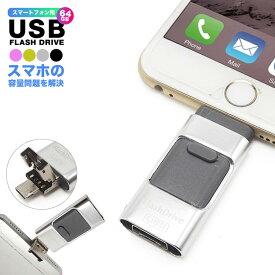 スマホ用 USBメモリ iPhone iPad バックアップ USB 64GB Lightning データ移動 FlashDrive 大容量 互換 タブレット Android 機種変更