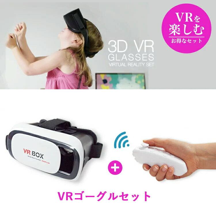 【送料無料】 VRゴーグル bluetoothコントローラーセット スマホ 360° 動画 アプリ ギャラクシー iphone plus Bluetooth ワイヤレス リモコン コントローラー