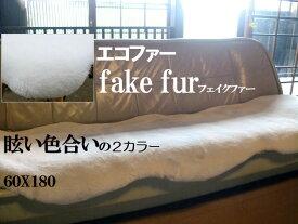 フェイクファー ムートンラグ ラグ 60×180 ムートン ふわふわ おしゃれ 北欧 柔らか かわいい ソファー もこもこ フローリング 絨毯 座布団 カーペット 暖かい フロアチェア ソファー用 柔らかい アイボリー ベージュ フロアラグ 北欧風 フロアマット