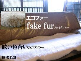 フェイクファー ラグ 60×120 ラグマット ムートン おしゃれ 北欧 かわいい フェイクファー フェイクムートンラグ もこもこ フローリング 絨毯 座布団 カーペット 暖かい フロアチェア ソファー用 柔らかい アイボリー ベージュ フロアラグ 北欧風 フロアマット