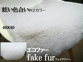 フェイクファー ラグ 40×40 ラグマット ムートン おしゃれ 北欧 かわいい フェイクファー フェイクムートンラグ もこもこ フローリング 絨毯 座布団 カーペット 暖かい フロアチェア ソファー用 柔らかい アイボリー ベージュ フロアラグ 北欧風 フロアマット