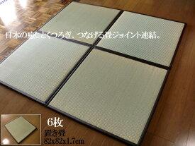 国産 日本の癒しとくつろぎ つなげる畳ジョイント連結 ユニット畳 置き畳 6枚セット( 3畳 分相当) 約82×82×1.7cm 畳 マット 畳 の 上 に 敷く もの 半畳 1畳 防音対策 床キズ防止 防寒 断熱 暑さ対策 節電
