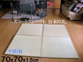 軽量 日本の癒しとくつろぎ 1枚 約70×70×1.5cm やさしい緑色グリーン ユニット畳 畳 マット 畳 の 上 に 敷く もの 半畳 1畳 防音対策 置き畳 床キズ防止 ベビー 子供部屋 節電