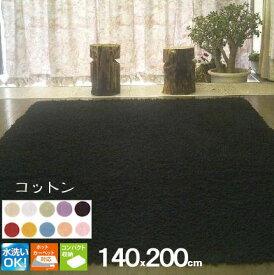 ラグマット 1.5畳 洗える 140×200 シャギーラグ コットン 綿 ホットカーペット カーペット 北欧 夏 カーペット 絨毯