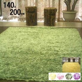 【色展開】個性派!!レーヨン素材輝くシャギーラグ 140×200 約 1.5畳 強 ラグマット 厚手 北欧 夏 カーペット 絨毯