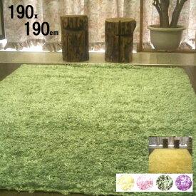 【色展開】個性派!!レーヨン素材輝くシャギーラグ 190×190 約 2畳 ラグマット 厚手 北欧 夏 カーペット 絨毯