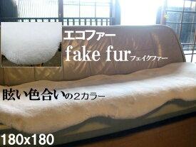 フェイクファー ラグ 180×180 ムートン ふわふわ おしゃれ 北欧 柔らか かわいい ソファー もこもこ フローリング 絨毯 座布団 カーペット 暖かい フロアチェア ラグマット 柔らかい アイボリー ベージュ フロアラグ 北欧風 フロアマット