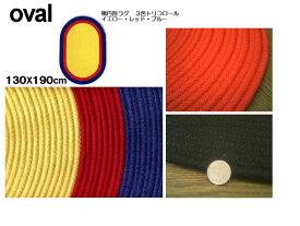 ラグ 円形 カントリーやナチゥラル系! ラグマット 厚手 北欧 夏 カーペット 絨毯 オーバル 楕円型 楕円 編み編みラグ 130×190 cm約 1.5畳 円型 3色 トリコロール イエロー レッド ブルー