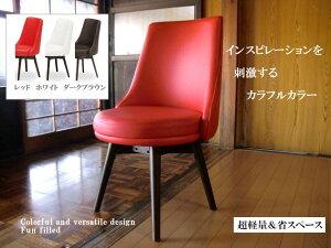 ダイニングチェア 回転 回転椅子 オフィス デスク ハイバック おしゃれ コンパクト オフィスチェア 木製 アンティーク風 低め ホワイト 白 レッド 赤 ダークブラウン 茶 北欧 アジアン イス