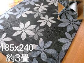 漆黒の煌き グラデーションパキラ 185×240 約 3畳 ラグ 日本製 国産 肉厚な踏み心地 カーペット マット 絨毯 インテリア ラグマット ホットカーペットカバー