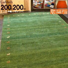 送料無料 ラグマット ラグ ウール WOOL100% 全厚20mm インド手織りギャッベ 200×200 約 2畳 ギャベ ギャッベ 緑芝生 厚手 北欧 夏 カーペット 絨毯 緑 芝生 草色 グリーン チェック レッドチェック 橙オレンジ