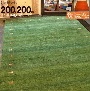 送料無料 ラグマット ラグ ウール WOOL100% 全厚20mm インド手織りギャッベ 200×200 約 2畳 ギャベ ギャッベ 緑芝生 厚手 北欧 夏 カーペット 絨毯 緑 芝生 草色 グリーン チェック レッドチェック