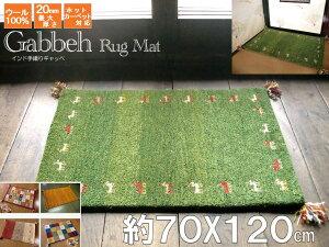送料無料 ラグマット ラグ ウール WOOL100% 全厚20mm インド手織りギャッベ 70×120 玄関マット 室内 ギャベ ギャッベ 緑芝生 厚手 北欧 夏 カーペット 絨毯 緑 芝生 草色 グリーン チェック レッド