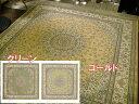 ペルシャメダリオン◆モケットラグ195×195約2畳 黄金 グリーン緑 ホットカーペット対応