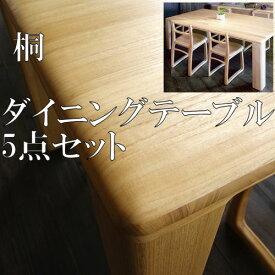ダイニングテーブル5点セット/ナチゥラル/桐/木製「納期約2週間」