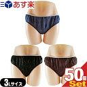 (あす楽対応)(業務用)(使い捨て)(個包装)ペーパーショーツ(paper shorts) 3Lサイズ×50枚セット 全3色 男女兼用 - エ…