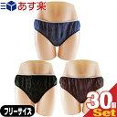 (あす楽発送 ポスト投函!)(送料無料)(業務用)(使い捨て)(個包装)ペーパーショーツ(paper shorts) フリーサイズ×30枚…